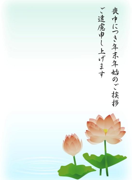 【年賀状】喪中範囲01
