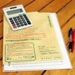 【ふるさと納税】失敗しない確定申告の書き方は?(時期・必要書類・方法・いつまで)