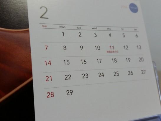 うるう年2月29日生まれ誕生日毎年どうなる戸籍法律01