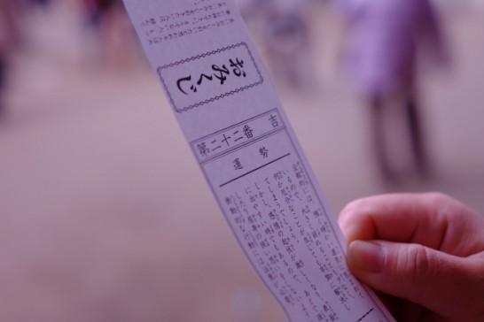 おみくじ順位順番意味大吉・吉凶・半吉・平03