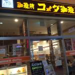 コメダ珈琲店のカロリー一覧表(全メニュー・モーニング・シロノワール)