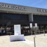 大阪城ホールへのアクセス・行き方(電車・新大阪・新幹線・空港)