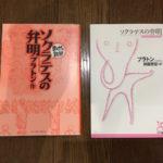らくらくメルカリ便の梱包方法・ネコポス(文庫本編)