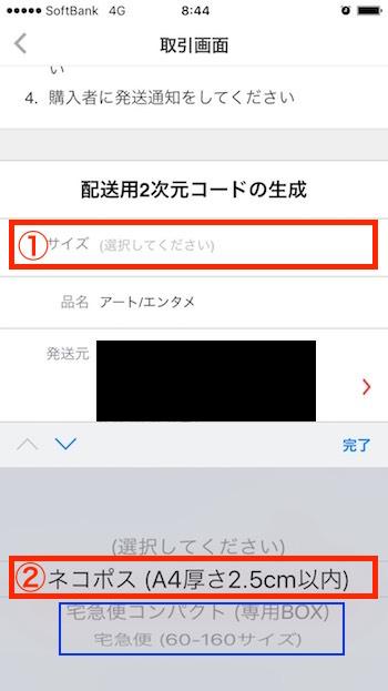 2、①「サイズ」をクリックし、②にて発送物のサイズを選択して下さい