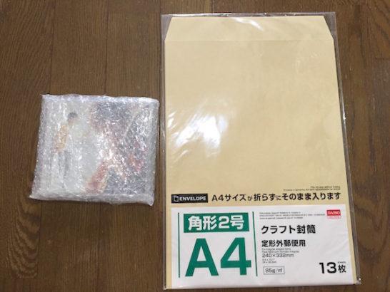 私はA4サイズの封筒をたくさん購入している為、A4サイズで梱包しています。もう一回り小さいサイズをお持ちの人は、それで梱包して下さいね。ただし、ネコポスの最小