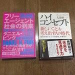 らくらくメルカリ便の梱包方法・宅急便コンパクト(分厚い本や単行本2冊)