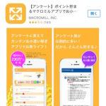 お小遣い稼ぎアプリ・アンケートで稼ぐならマクロミル(安全・危険?)