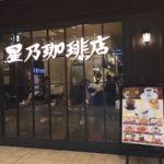 星乃珈琲店のメニュー・値段・カロリー一覧表(パンケーキなど全メニュー)